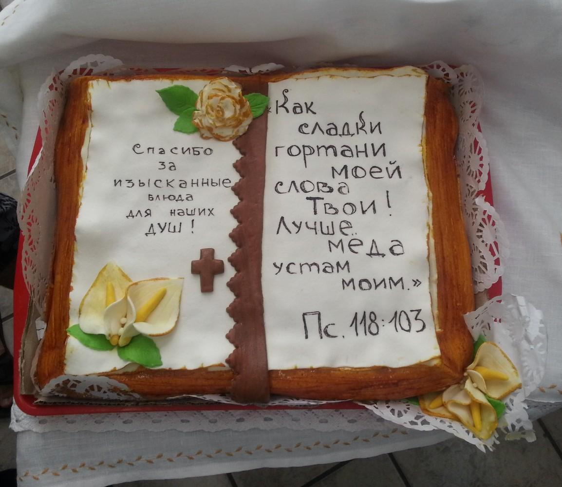 Христианские поздравления с днем рождения женщине 16